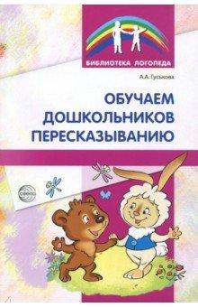 Обучение дошкольников пересказыванию т а кислинская игры заводилки познавательное развитие дошкольников
