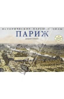 Исторические карты и виды. Париж. 24 репродукции старинных карт и видов Парижа