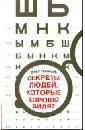 Панков Олег Павлович Секреты людей, которые хорошо видят. 100-процентное зрение без оков и операций