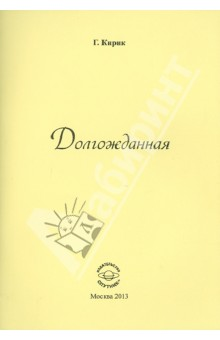 Кирик Галина Александровна » Долгожданная