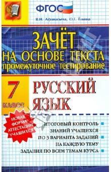 Зачет на основе текста. Русский язык. 7 класс. ФГОС