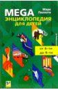 Пеллоте Марк Энциклопедия MEGA для детей от 6 до 9 лет барсотти э анселми а лучшая энциклопедия для детей от 3 до 6 лет