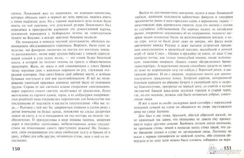 Иллюстрация 1 из 7 для Капли марта. Повести. Рассказы - Андрей Антипин   Лабиринт - книги. Источник: Лабиринт