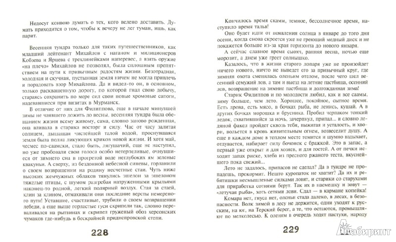 Иллюстрация 1 из 7 для Саамский заговор. Повести - Михаил Кураев   Лабиринт - книги. Источник: Лабиринт