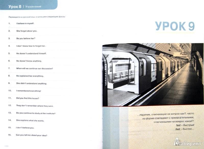 Иллюстрация 1 из 28 для Английский язык. Базовый тренинг - Дмитрий Петров | Лабиринт - книги. Источник: Лабиринт
