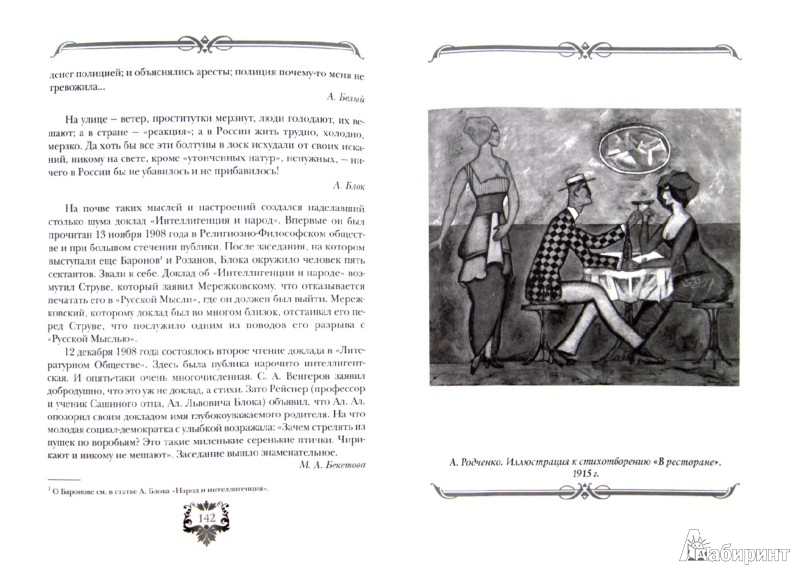Иллюстрация 1 из 12 для Судьба Блока. По документам, воспоминаниям, письмам, заметкам, дневникам, статьям и др. материалам   Лабиринт - книги. Источник: Лабиринт