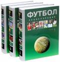 Футбол. Энциклопедия. В 3-х томах