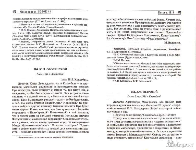 Иллюстрация 1 из 16 для Собрание сочинения. Том 10. Письма 1913-1917 - Максимилиан Волошин | Лабиринт - книги. Источник: Лабиринт