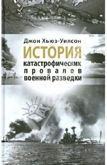 История катастрофических провалов военной разведки