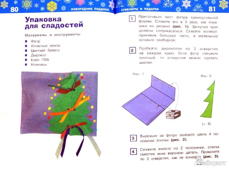 Иллюстрация 1 из 31 для Новогодние поделки - Оксана Пойда | Лабиринт - книги. Источник: Лабиринт