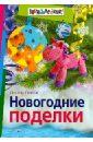 Пойда Оксана Владимировна Новогодние поделки