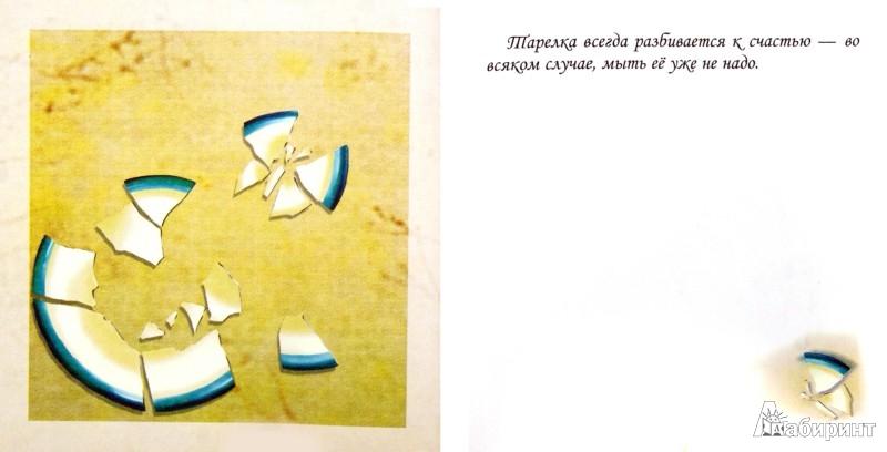 Иллюстрация 1 из 4 для Если тебе грустно... | Лабиринт - книги. Источник: Лабиринт