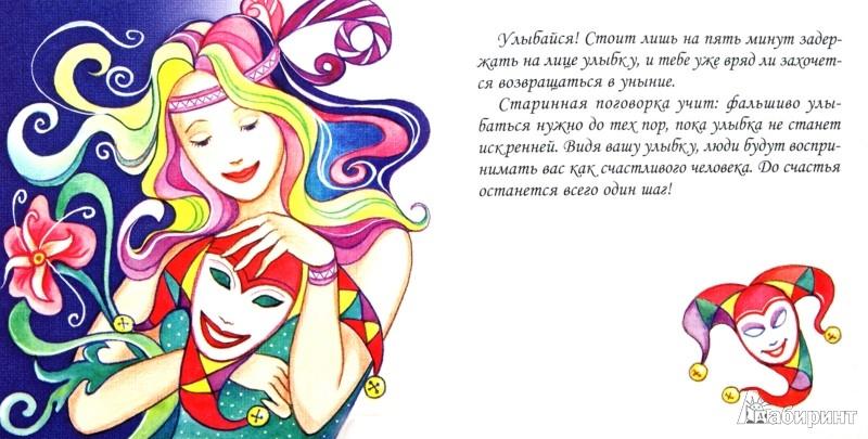 Иллюстрация 1 из 5 для Хочу быть счастливой! | Лабиринт - книги. Источник: Лабиринт