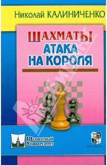 Шахматы. Атака на короля чартер для всех
