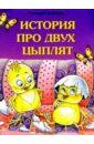 Цыферов Геннадий Михайлович История про двух цыплят