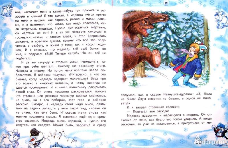 Иллюстрация 1 из 21 для Новогодний подарок | Лабиринт - книги. Источник: Лабиринт