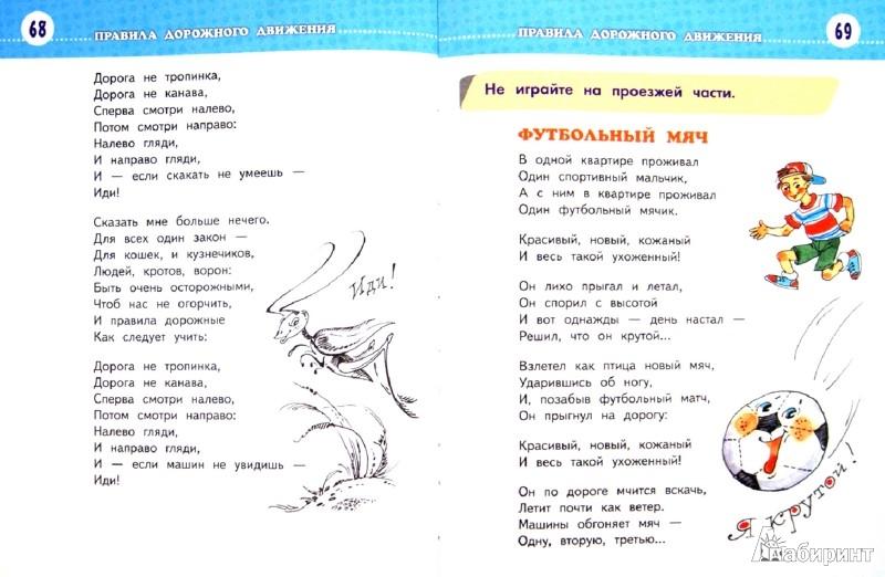 Иллюстрация 1 из 16 для Этикет для детей различных лет - Андрей Усачев | Лабиринт - книги. Источник: Лабиринт
