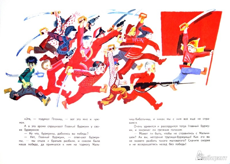 Иллюстрация 1 из 39 для Сказка о военной тайне, о Мальчише-Кибальчише и его твердом слове - Аркадий Гайдар | Лабиринт - книги. Источник: Лабиринт