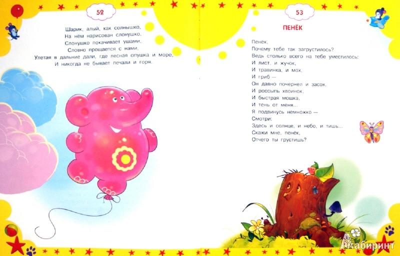 Иллюстрация 1 из 39 для Чучело-мяучело и другие истории - Михаил Яснов | Лабиринт - книги. Источник: Лабиринт