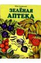 Синявский Петр Алексеевич Зеленая аптека