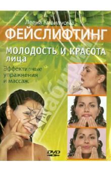 Фейслифтинг. Молодость и красота лица (DVD)
