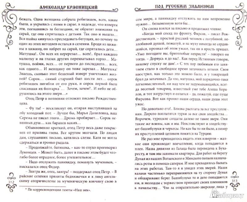 Иллюстрация 1 из 10 для Под русским знаменем - Александр Красницкий   Лабиринт - книги. Источник: Лабиринт