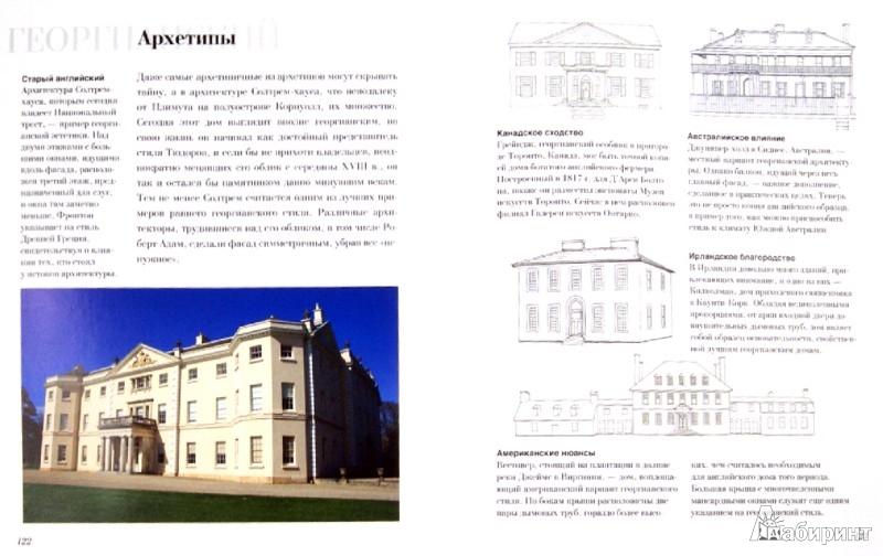 Иллюстрация 1 из 10 для Как читать дома. Интенсивный курс по архитектуре жилых домов - Уилл Джонс | Лабиринт - книги. Источник: Лабиринт