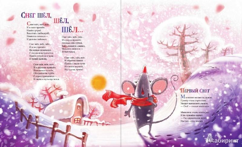 Иллюстрация 1 из 17 для Дело было в Новый год (+CD) - Андрей Усачев | Лабиринт - книги. Источник: Лабиринт