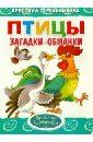 Стрельникова Кристина Ивановна Загадки-обманки. Птицы цены
