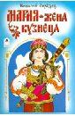 Лиходед Виталий Григорьевич Мария - жена кузнеца