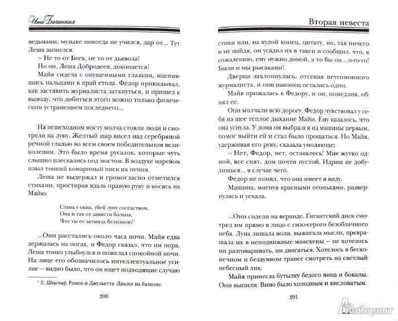 Иллюстрация 1 из 15 для Вторая невеста - Инна Бачинская | Лабиринт - книги. Источник: Лабиринт