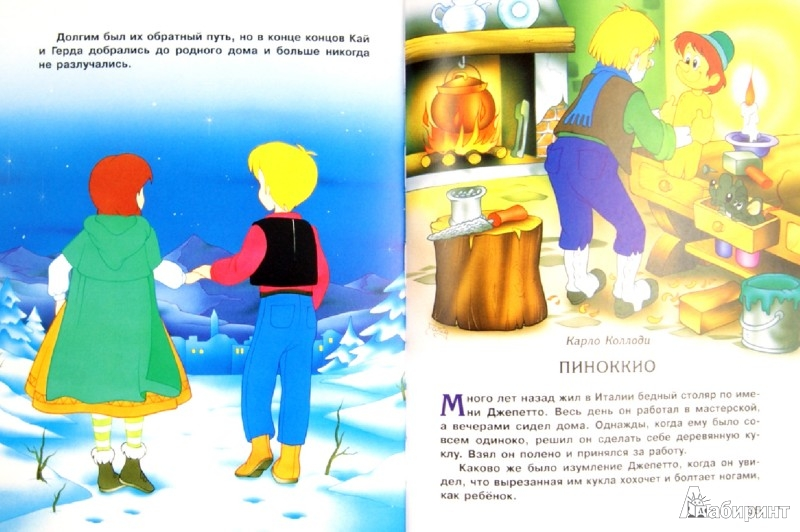 Иллюстрация 1 из 12 для Золушка и другие сказки - Перро, Коллоди, Андерсен   Лабиринт - книги. Источник: Лабиринт