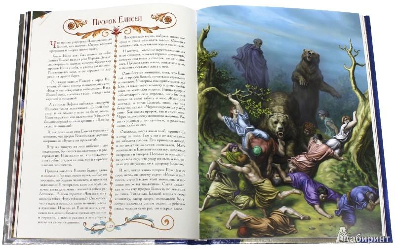 Иллюстрация 1 из 10 для Иллюстрированная детская Библия | Лабиринт - книги. Источник: Лабиринт