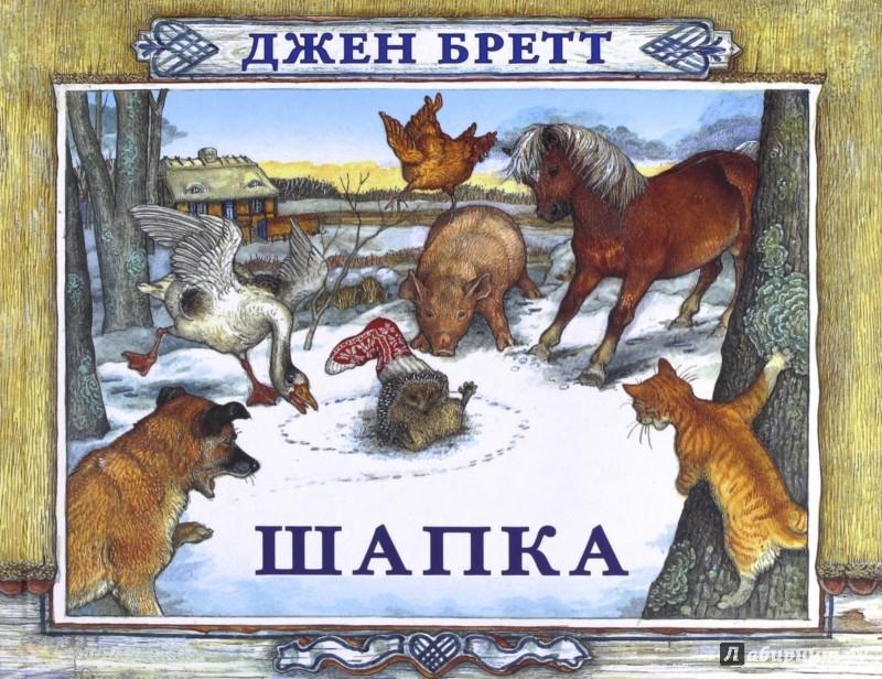 Иллюстрация 1 из 40 для Шапка - Джен Бретт   Лабиринт - книги. Источник: Лабиринт