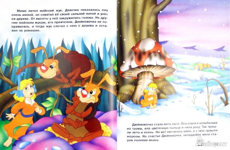 Иллюстрация 1 из 4 для Кот в сапогах и другие сказки - Перро, Андерсен, Уайльд | Лабиринт - книги. Источник: Лабиринт