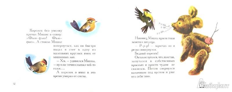 Иллюстрация 1 из 28 для Мишка - Мари Колмон   Лабиринт - книги. Источник: Лабиринт