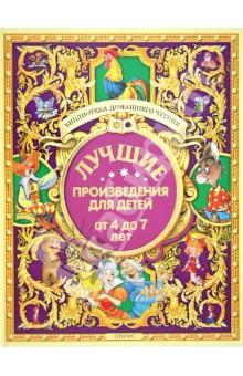 Лучшие произведения для детей 4-7 лет камилла де ла бедуайер луис комфорт тиффани лучшие произведения