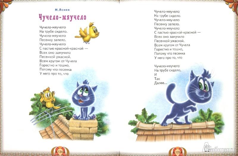 Иллюстрация 1 из 9 для Лучшие произведения для детей от 4 до 7 лет - Барто, Берестов, Белозеров | Лабиринт - книги. Источник: Лабиринт
