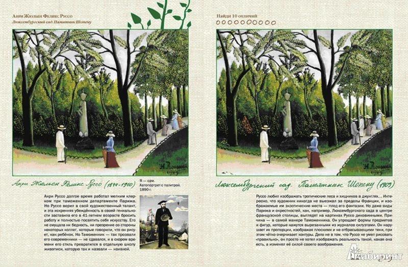 Иллюстрация 1 из 5 для Сравни картины | Лабиринт - книги. Источник: Лабиринт