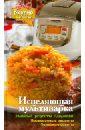 Светлова Анна Валерьевна Исцеляющая мультиварка. Главные рецепты здоровья анна светлова мультиварка для стройной фигуры