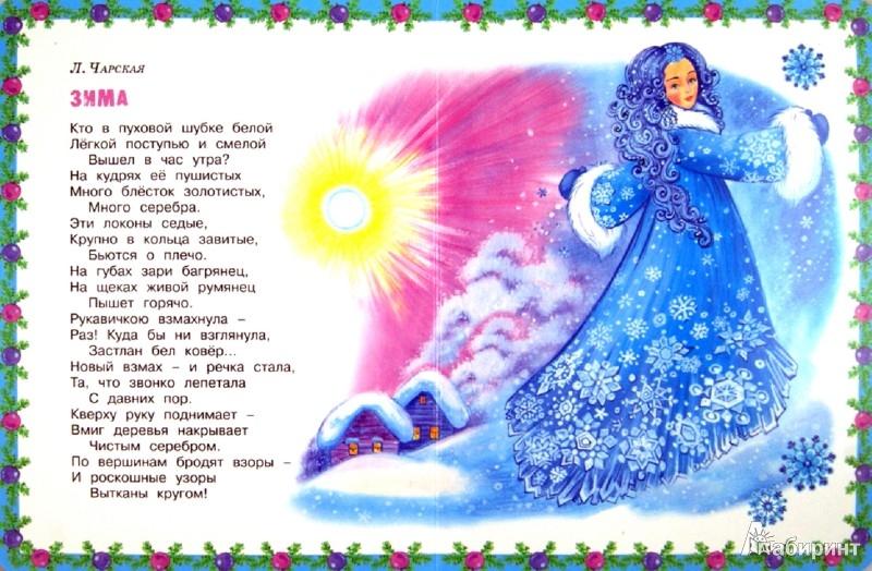 Иллюстрация 1 из 9 для К нам опять пришла зима - Дрожжин, Чарская, Дружинина, Круглов | Лабиринт - книги. Источник: Лабиринт