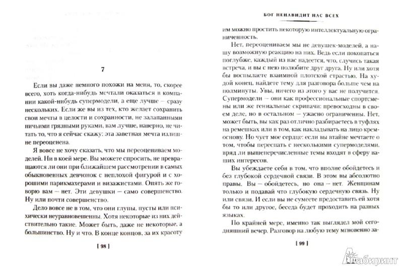 Иллюстрация 1 из 3 для Бог ненавидит нас всех - Хэнк Муди | Лабиринт - книги. Источник: Лабиринт