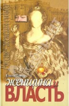 Женщина и власть