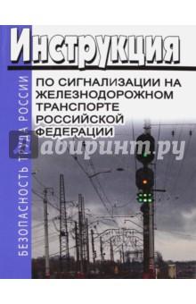 Инструкция по сигнализации на железнодорожном транспорте Российской Федерации инструкция по движению поездов и маневровой работе на железнодорожном транспорте рф