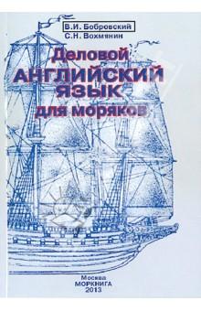 Деловой английский язык для моряков л в доровских древнегреческий язык учебное пособие