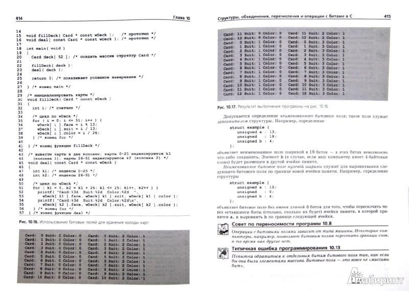 Иллюстрация 1 из 4 для Как программировать на С - Дейтел, Дейтел | Лабиринт - книги. Источник: Лабиринт