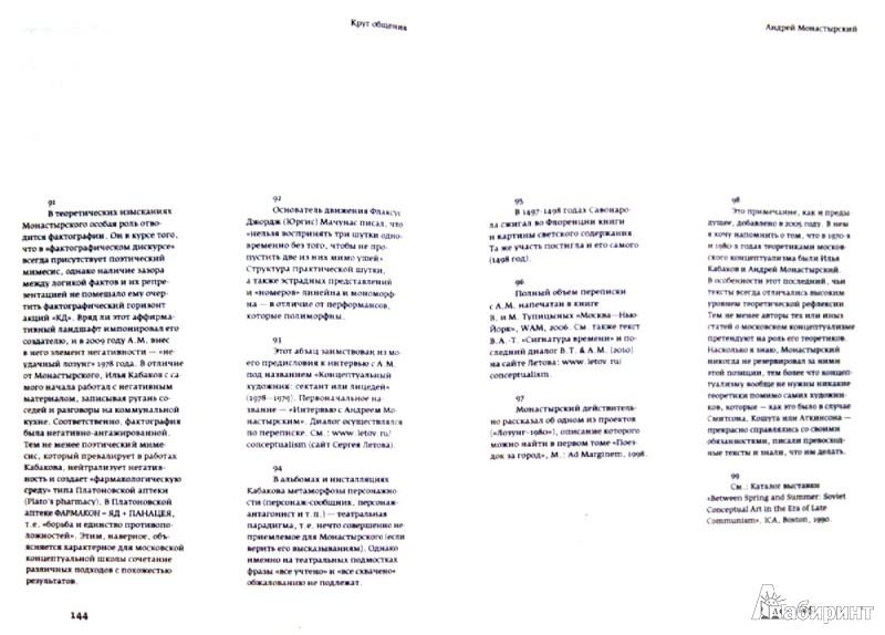 Иллюстрация 1 из 5 для Круг общения - Тупицын, Агамов-Тупицын | Лабиринт - книги. Источник: Лабиринт