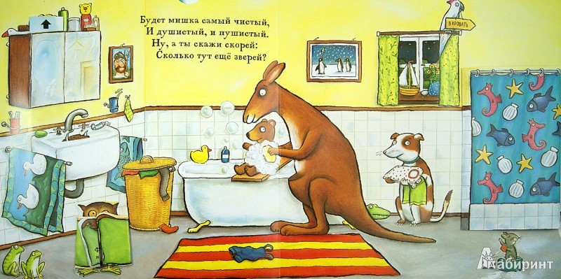 Иллюстрация 1 из 42 для Сонный Мишка. Вечерняя книжка с сюрпризами - Иан Уайброу | Лабиринт - книги. Источник: Лабиринт