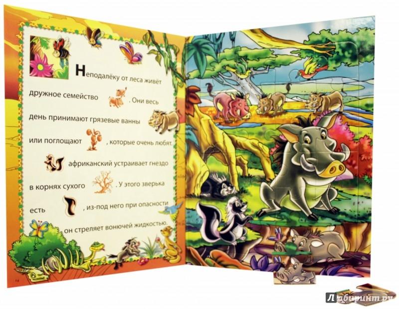 Иллюстрация 1 из 8 для Животные в саванне | Лабиринт - книги. Источник: Лабиринт