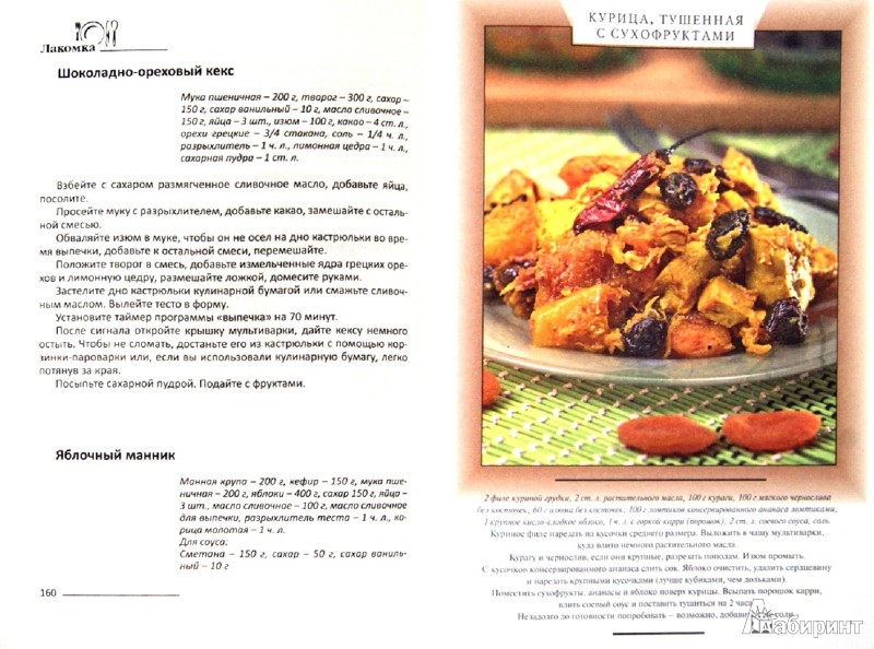 Иллюстрация 1 из 10 для Блюда в мультиварке для праздников | Лабиринт - книги. Источник: Лабиринт